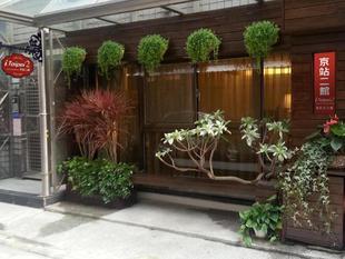 京站二館國際酒店式公寓