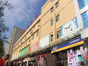7天連鎖酒店渭南解放路火車站店7 Days Inn Weinan Jiefang Road Train Station Branch