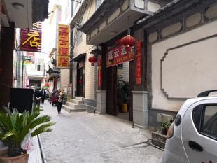 大理嘉雲酒店