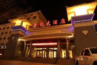敦煌金龍大酒店