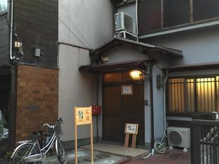 京都民宿御宿敬旅館Kyoto Guesthouse Oyado Kei