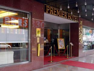 首相大飯店