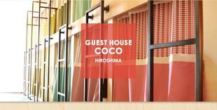 廣島可可旅館Guest House COCO Hiroshima