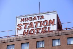 新潟站酒店