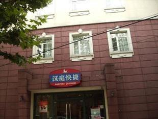 漢庭優佳酒店(上海茂名路店)Hanting Hotel (Shanghai Maoming Road)