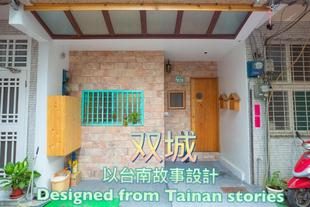 台南雙城民宿