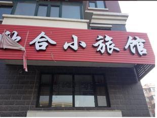 牡丹江欣合旅館