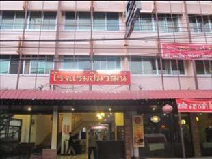 中國飯店Chinawat Hotel