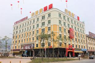 汕尾海豐皇家大酒店Royal Hotel Haifeng