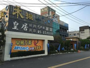 禾楓汽車旅館 - 斗六館Her Home Spa Motel Douliu