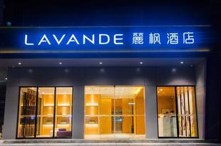 麗楓酒店(深圳寶安新安店)Lavande Hotel (Shenzhen Baoan Xin'an)