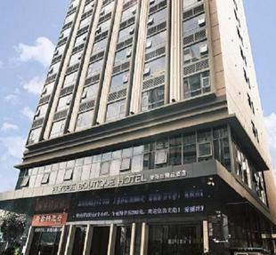 爱丽丝精品酒店(深圳宝安裕安店)