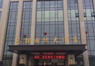 杭州高揚國際大酒店Gaoyang International Hotel