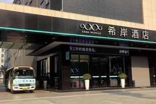 希岸酒店深圳機場航站樓店Xana Hotelle·Shenzhen Airport Terminal