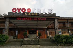 重慶武陵山寨旅遊度假酒店(原五臨山寨大酒店)Wuling Shanzhai Resort Hotel