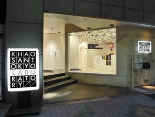 考山東京實驗室店Khaosan Tokyo Laboratory