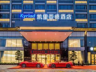 凱里亞德酒店(東莞石碣達鑫江濱新城店)Kyriad Marvelous Hotel (Dongguan Shijie Daxin Jiangbin New City)