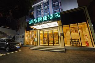 城市便捷酒店(南寧星湖路店)城市便捷酒店(南宁星湖路店)