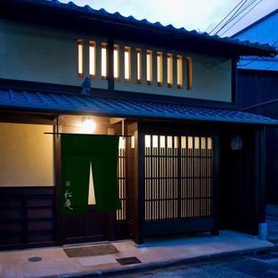 京都之町家宿松庵賓館