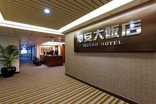 華安大飯店
