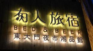 有人旅宿-東大門夜市湘品館 Xiang Pin Hotel