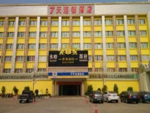 7天連鎖酒店茂名站前路店7 Days Inn Maoming Zhanqian Road Branch