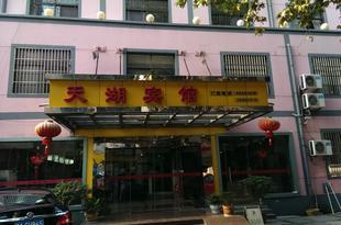 南京天湖賓館Tianhu Hotel