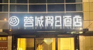 蓉城假日酒店環球中心店