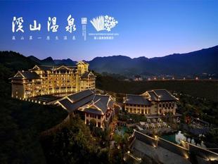 連江溪山溫泉度假酒店Fuzhou Lianjinag Xishan Hotsprings Resort& SPA