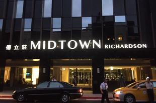 台北德立庄酒店 Hotel Midtown Richardson