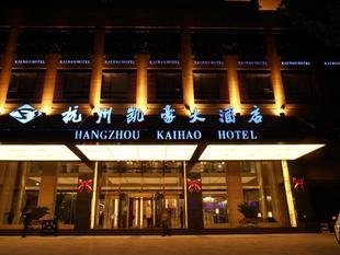 杭州凱豪大酒店Hangzhou Kaihao Hotel