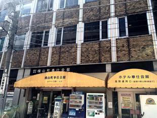 奉仕會館飯店Hotel Houshikaikan