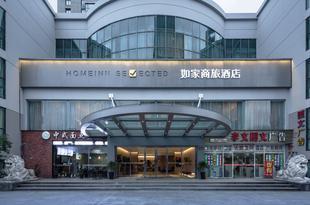 如家商旅酒店(杭州濱江南環路店)如家商旅酒店(杭州滨江南环路店)