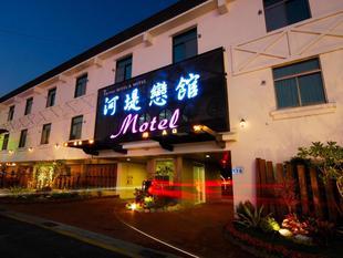 河堤戀館汽車旅館The Riverside Hotel & Motel