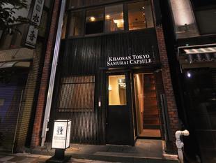 考山東京武士旅館Khaosan Tokyo Samurai