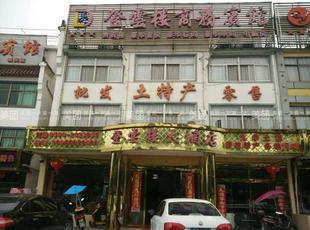 九華山登雲樓大酒店