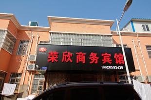 西安榮欣商務賓館Rongxin Business Hotel