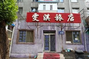 長春雯淇旅店